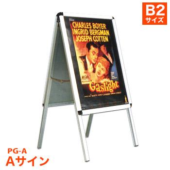 Aサイン 両面タイプ PG-A [サイズ B2]【代引き不可】