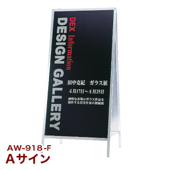 Aサイン アルミ製 AW-918-F【代引き不可】