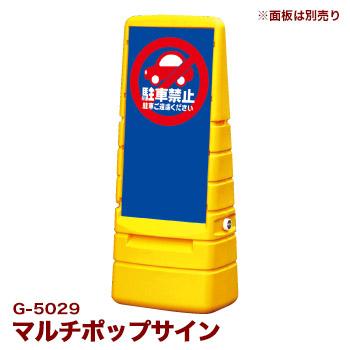 ポップサイン マルチポップサイン G-5029【代引き不可】