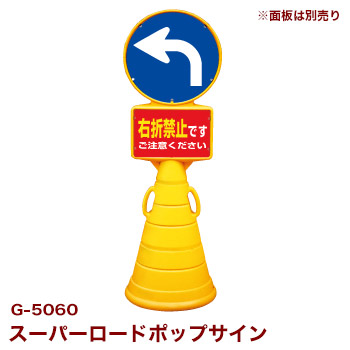 ポップサイン スーパーロードポップサイン G-5060【代引き不可】
