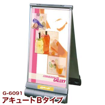 ポップサイン アキュート Bタイプ G-6091【代引き不可】