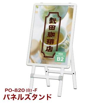 パネルスタンド (白) PO-820-F【代引き不可】