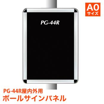 ポールサインパネル [フレーム PG-44R] [サイズ A0]【代引き不可】