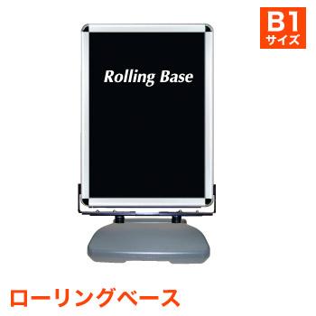 ローリングベース 表面カバー入仕様 [フレーム PG-44R] [サイズ B1]【代引き不可】