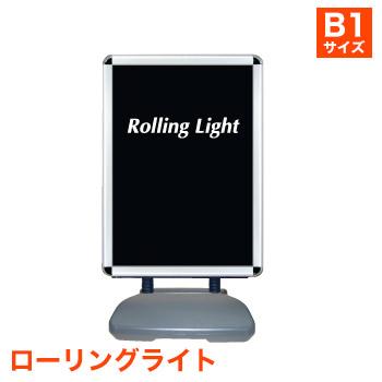 ローリングライト [フレーム TG-44R] [サイズ B1]【代引き不可】