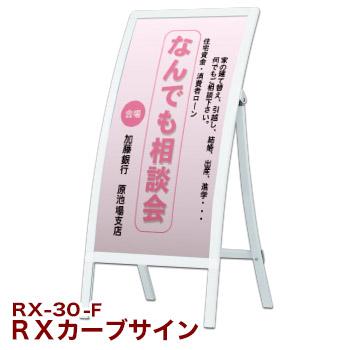 RXカーブサイン ホワイト RX-30-F【代引き不可】