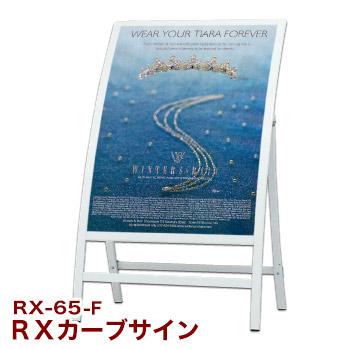 RXカーブサイン RX-65-F【代引き不可】