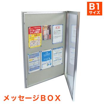 ポスターフレーム メッセージBOX [サイズ B1]【代引き不可】