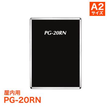 ポスターフレーム PG-20RN 屋内用 [サイズ A2] ポスターグリップ