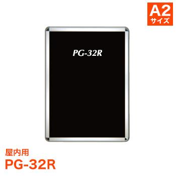 ポスターフレーム PG-32R 屋内用 [サイズ A2] ポスターグリップ