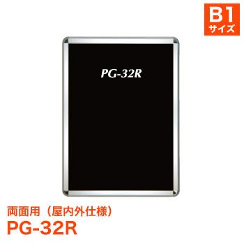 ポスターフレーム PG 32R 両面用サイズ B1ポスターグリップSzUMVpq