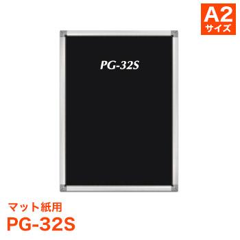 ポスターフレーム PG-32S マット紙用 [サイズ A2] ポスターグリップ