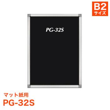 ポスターフレーム PG-32S マット紙用 [サイズ B2] ポスターグリップ