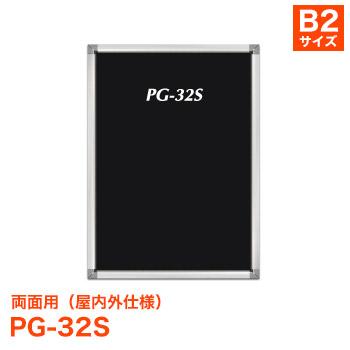 ポスターフレーム PG-32S 両面用 [サイズ B2] ポスターグリップ