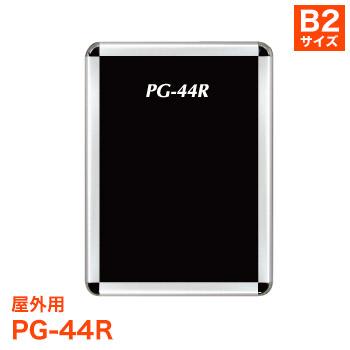 ポスターフレーム PG-44R 屋外用 [サイズ B2] ポスターグリップ