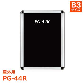 ポスターフレーム PG-44R 屋外用 [サイズ B3] ポスターグリップ