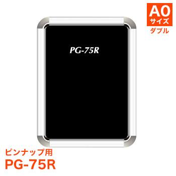 ポスターフレーム PG-75R ピンナップ用 [サイズ A0ダブル] ポスターグリップ【代引き不可】