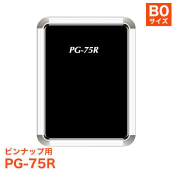 ポスターフレーム PG-75R ピンナップ用 [サイズ B0] ポスターグリップ【代引き不可】