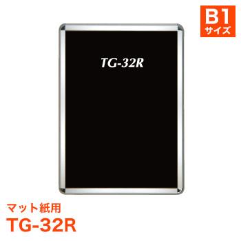 ポスターフレーム TG-32R マット紙用 [サイズ B1] タンバーグリップ