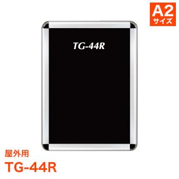 ポスターフレーム TG-44R 屋外用 [サイズ A2] タンバーグリップ