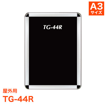 ポスターフレーム TG-44R 屋外用 [サイズ A3] タンバーグリップ