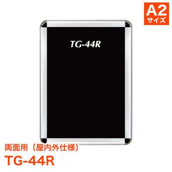 ポスターフレーム TG-44R 両面用 [サイズ A2] タンバーグリップ