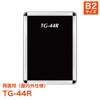 ポスターフレーム TG-44R 両面用 [サイズ B2] タンバーグリップ