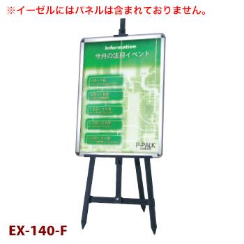 カラーイーゼル EX-140【代引き不可】
