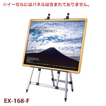 カラーイーゼル EX-168【代引き不可】