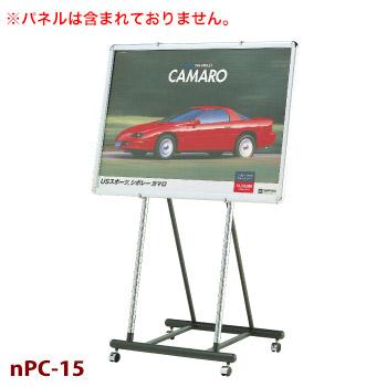 パネルスタンドnPC-15【代引き不可】