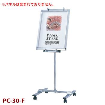 パネルスタンド PC-30-F【代引き不可】