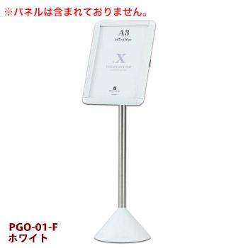 パネルスタンド ホワイト PGO-01(パネル付)【代引き不可】