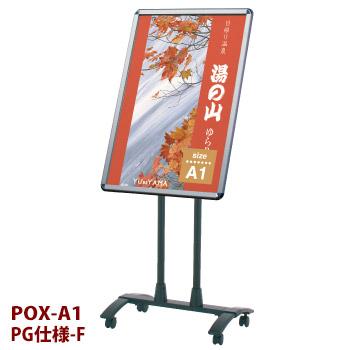 パネルスタンド POX-A1(パネル付き)【代引き不可】
