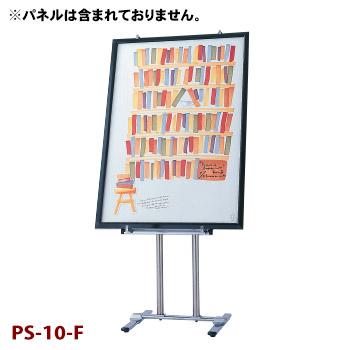 パネルスタンド PS-10-F【代引き不可】