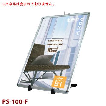 パネルスタンド PS-100