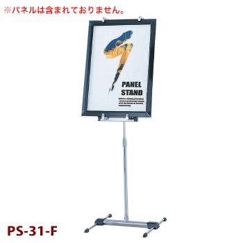 パネルスタンド PS-31-F