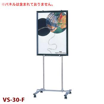 パネルスタンド VS-30-F【代引き不可】