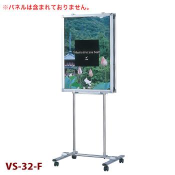 パネルスタンド VS-32-F【代引き不可】