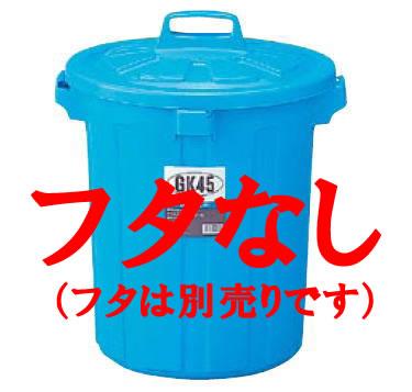 GK丸型ペール 130 本体のみ【代引き不可】【ゴミ箱】【ポリバケツ】【プラスチック容器】【業務用】