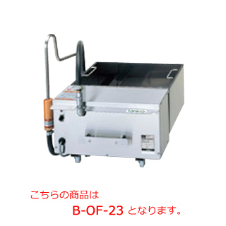 タニコー 油濾過器 B-OF-30【代引き不可】【油ろ過器】【オイルろ過器】【オイルフィルター】【フライヤー用ろ過器】