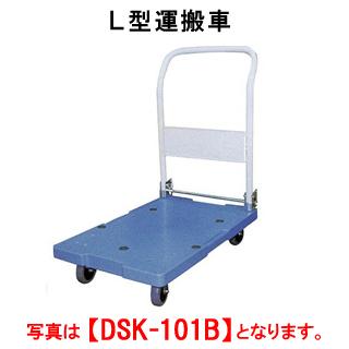 タニコー L型運搬車 静音タイプ DSK-101B【台車】【カート】【運搬台車】【手押し台車】【キャリー台車】
