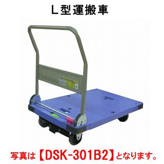 タニコー L型運搬車 静音タイプ DSK-301B【代引き不可】【台車】【カート】【運搬台車】【手押し台車】【キャリー台車】