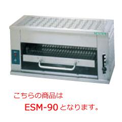 タニコー 電気サラマンダー ESM-90【代引き不可】【グリラー】【焼き物機】【焼物器】【業務用グリラー】