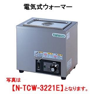 タニコー 電気式ウォーマー N-TCW-3221E【代引き不可】【業務用】【卓上型】【保温器】【チェーフィング】【ビュッフェ】【バイキング】【湯煎器】【ホテルパン1ヶ】【縦置き】