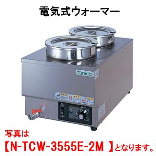 公式ストア タニコー 電気式ウォーマー N-TCW-3555E-2M 代引き不可 業務用 卓上型 保温器 ビュッフェ チェーフィング 返品送料無料 湯煎器 スープポット2ヶ スープジャー バイキング 縦置き