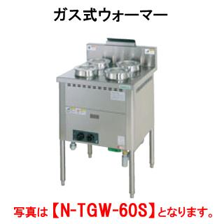 タニコー ガス式ウォーマー N-TGW-60S【代引き不可】【業務用】【ガス湯煎器】【保温器】【床置】【ビュッフェ】【ビュッフェ】【サーモスタット】【スープウォーマー】
