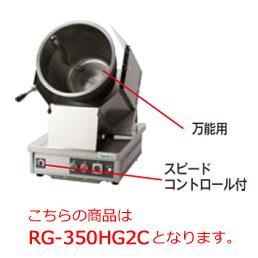 タニコー 回転式炒め機(ガス式) RG-350HG2C【代引き不可】【ロータリークッカー】【ガス回転炒め鍋】【卓上型】【業務用】【かくはん調理】