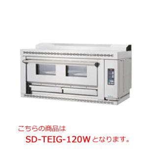 タニコー 電気式上下赤外線グリラー SD-TEIG-120W【代引き不可】【業務用】【焼き物機】【魚焼器】【電気グリラー】【赤外線】【両面焼き】