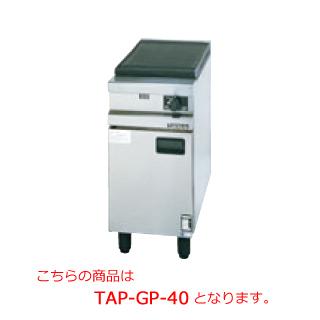 タニコー グリルプレート TAP-GP-40【代引き不可】【業務用】【ガスグリドル】【グリドル】【鉄板焼き】【焼き物器】【木炭使用】