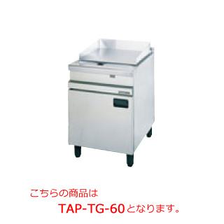 タニコー ガスグリドル TAP-TG-60【代引き不可】【業務用】【ガスグリドル】【グリドル】【鉄板焼き】【焼き物器】